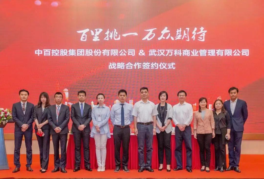 中百集团与武汉万科签约战略合作